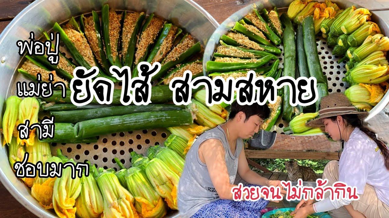 EP.373 |ยัดไส้ สามสหายเพื่อนรัก ครอบครัวเกาหลีชอบมาก สวยเเละน่ากินมากๆ ทำง่ายๆเลยจ้า