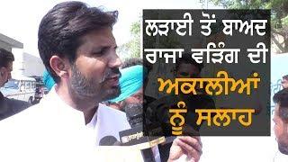 ਲੜਾਈ ਤੋਂ ਬਾਅਦ ਰਾਜਾ ਵੜਿੰਗ ਨੇ ਦਿੱਤੀ ਅਕਾਲੀਆਂ ਨੂੰ ਸਲਾਹ | TV Punjab