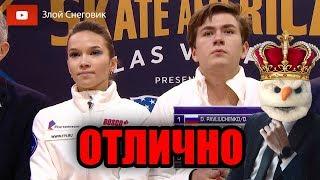ДАВНО ТАКОГО НЕ БЫЛО Павлюченко Ходыкин ВТОРЫЕ после короткой Skate America 2019