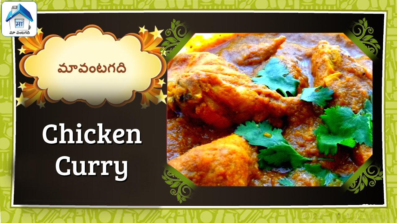 how to cook chicken curry in telugu