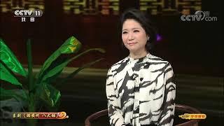《CCTV空中剧院》 20191030 京剧《潞安州 八大锤》(访谈)| CCTV戏曲