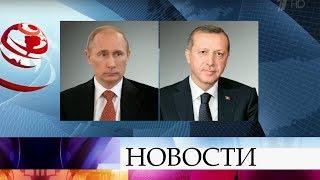 Урегулирование ситуации в Сирии стало главной темой телефонных переговоров В.Путина и Р.Эрдогана.