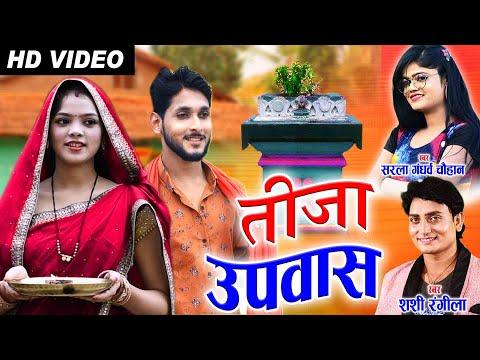 Sarla Gandharw   Shashi Rangila   Cg Tija Song   Tija Upash   New All DJ   Video Geet   AVM STDUIO