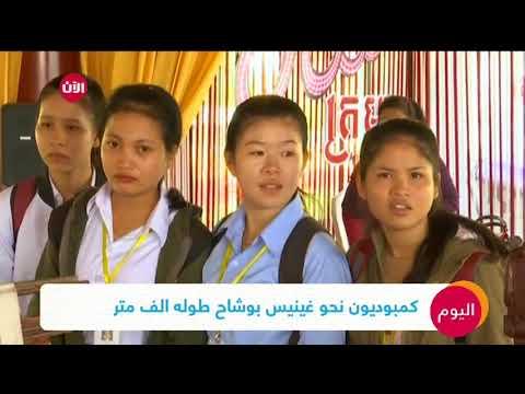 كمبوديون نحو غينيس بوشاح طوله الف متر  - نشر قبل 1 ساعة
