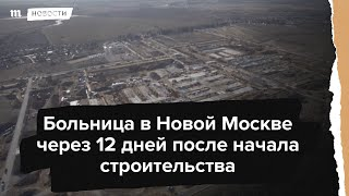 Строящаяся в Новой Москве больница для пациентов с коронавирусом