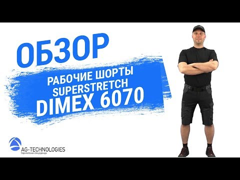 Рабочие шорты Superstretch Dimex 6070