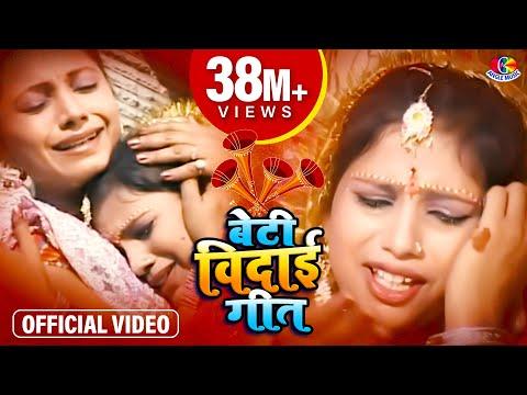 पापा जी के घर भैया हम छोर के ना जाईब हो # Bidai Song # Bhojpuri Vivah Geet