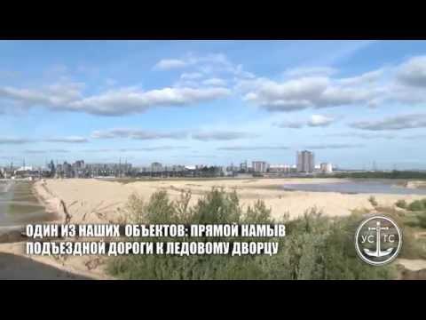 ОАО Уралсибгидрострой, Гидронамыв