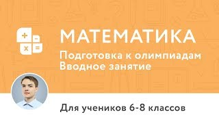 Вводное занятие по курсам подготовки к олимпиадам по математике для 6-8 классов