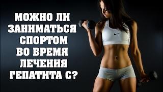 Можно ли заниматься спортом при лечения гепатита С?(На эти вопросы отвечает главный редактор сайта arvt.ru Илья Антипин. Мы запускаем серию роликов о лечении..., 2017-02-14T13:59:13.000Z)
