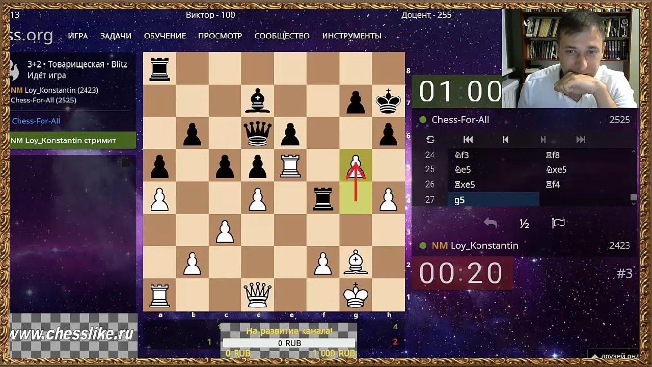 Шахматы онлайн. Шахматы с мастером спорта-Шахматы для всех!