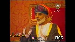 السلطان قابوس - طيب الله ثراه - استقبال صاحب السمو الشيخ جابر الأحمد الصباح - طيب الله ثراه - 1995م