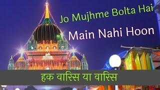 Jo mujhme bolta hai main nahi hoon   New Qawwali 2021   Sanjari Creation