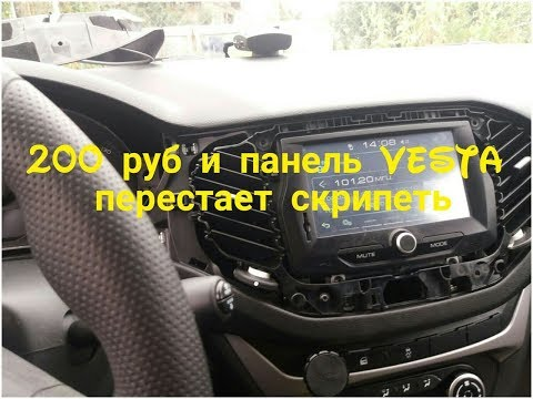 Повелся на тренд, и начал антискрипить Lada Vesta/Лада Веста