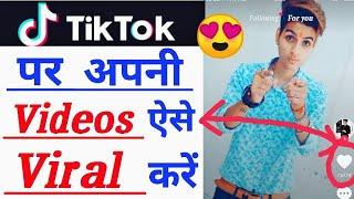 TikTok पर विडियो ऐसे Viral होती है | TikTok Par Apni Video Viral Kaise Kare 2019