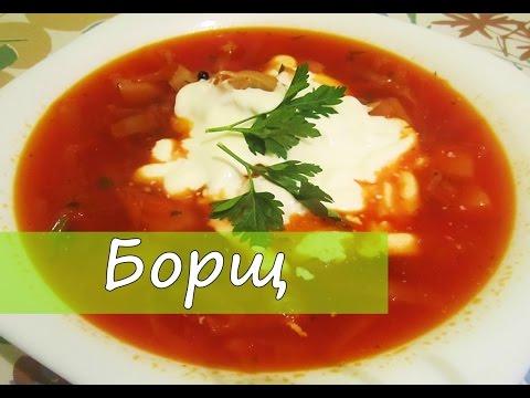 Простой и очень вкусный украинский БОРЩ!