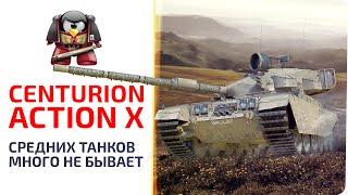 Centurion Action X.  Средних танков много не бывает.