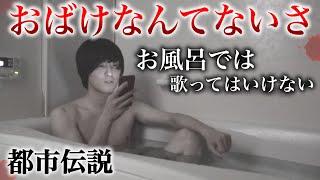 【都市伝説】「おばけなんてないさ」をお風呂で歌うと霊が寄ってくるらしいが...。