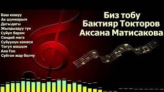 Биз тобу Аксана Матисакова,кыргызча ырлар,эн мыкты эски ырлар