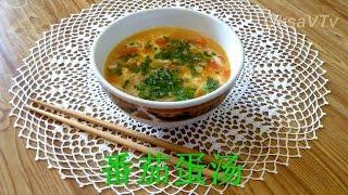 Китайский томатный суп с яйцом(番茄蛋汤). Chinese tomato soup with egg.