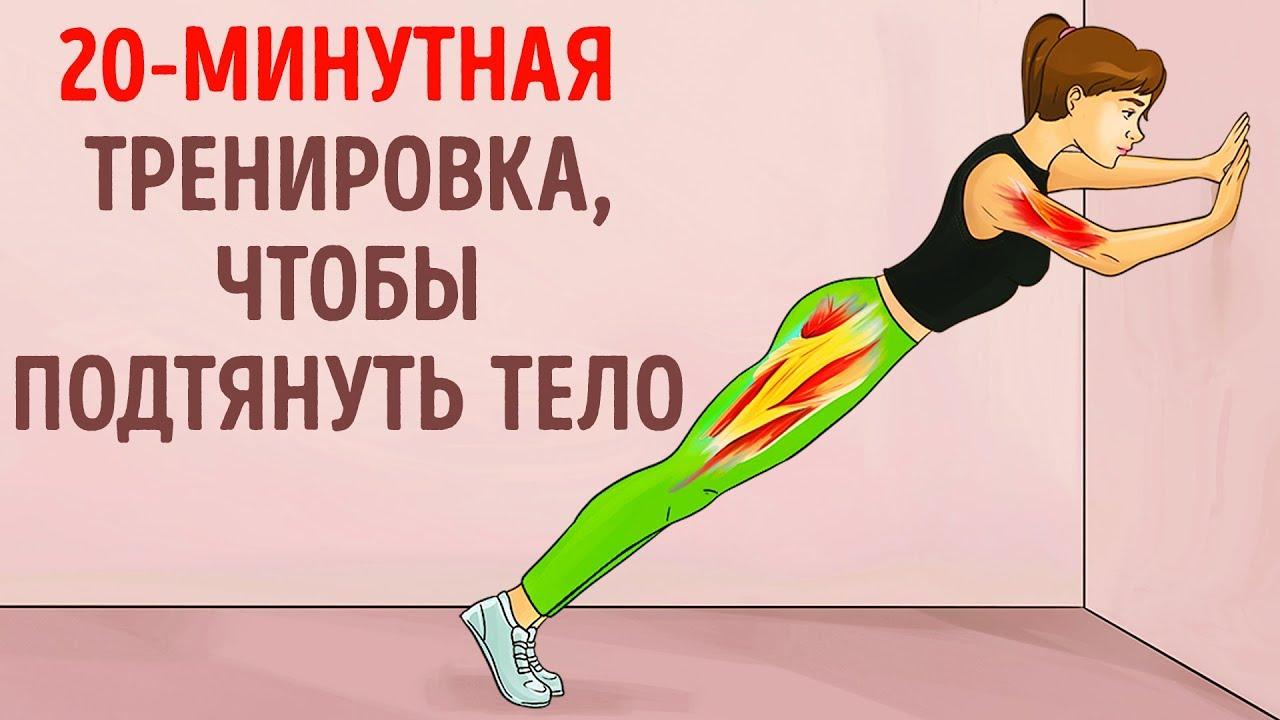 8 простых упражнений, чтобы добиться идеального стройного тела за 30 дней