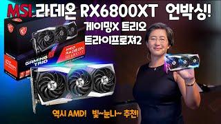 MSI 라데온 RX6800XT 게이밍X 트리오 트라이프…