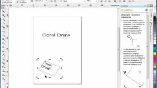 Corel Draw X5 для начинающих. Рамка текста (5.3)