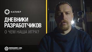 «Калибр». Дневники разработчиков №1. О чём наша игра?