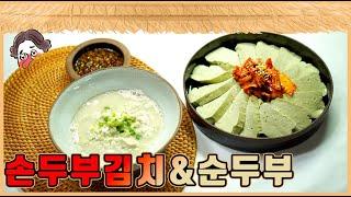 [식탁술상] 직접 만드는 검은콩 '손두부김치&a…