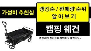 가성비 캠핑 웨건 판매량 랭킹 순위 TOP 10