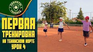 4 урок. Первая тренировка на теннисном корте. Greece Thessaloniki - Tennis Secrets