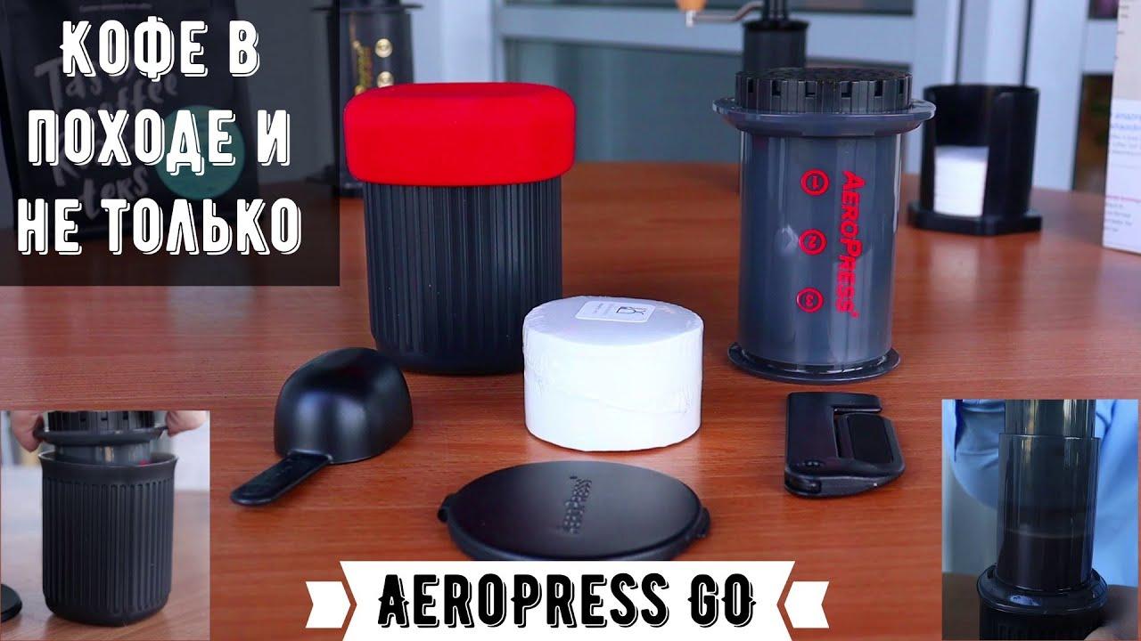 Кофе в походе. AeroPress GO. Вкусно, просто и несложно! И тест Эфиопия Сонколле Нат в аэропрессе.