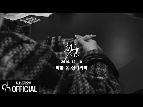 [TEASER] 박봄x다라 - 첫눈
