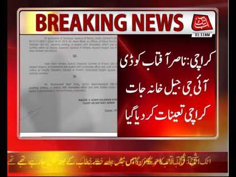 Karachi: IG Prisons Nusrat Mangan Removed From Post