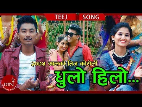 New Teej Song 2075/2018 | Dhulo Hilo - Tilak Oli & Samana Devkota Ft.  Ramji Khand & Sudha Devkota