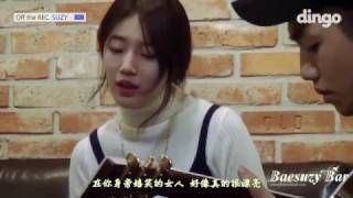 【百度裴秀智吧中字】秀智(Suzy/수지) - 到此为止(여기까지/For now) Acoustic Ver. with Sam Kim 真人秀《Off the REC. SUZY》EP.04 中字