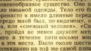Снежный человек профессора Поршнева / 2014 /