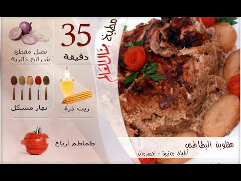 ملخص وصفة مقلوبة البطاطس - مطبخ منال العالم