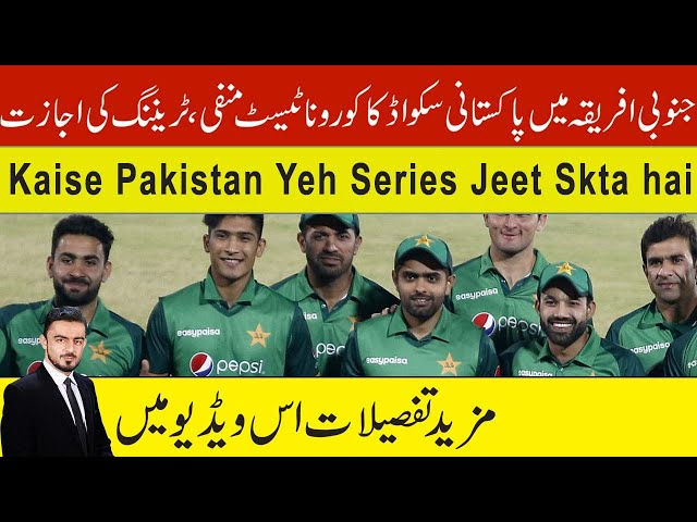 Pakistan South Africa Cricket Series | How Pakistan can Win? | Aamer Habib Program | Public TV Media