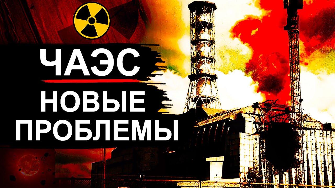 Чернобыль. Разбор ЧАЭС. Последствия