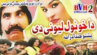 vuclip Pashto New Comedy Drama Full HD - Da Kho Tol Lewani Di - Ismaeel Shahid New HD Telefilm