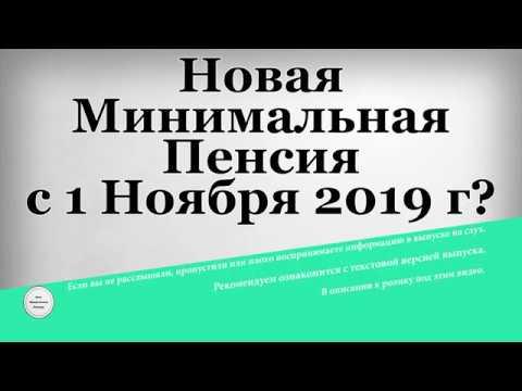 Новая Минимальная Пенсия с 1 Ноября 2019 г