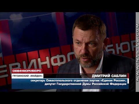 Власти Грузии должны дать отпор радикалам – Дмитрий Саблин