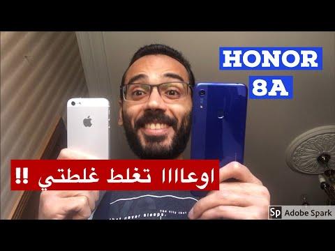 Honor 8A .. !! أوعااااا تغلط غلطتي
