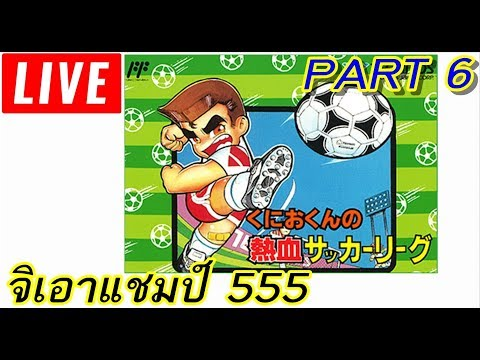 [LIVE] Goal 3 บรรยายไทย (เกมบอลในตำนาน... part6) วันนี้จะเอาแชมป์ 555