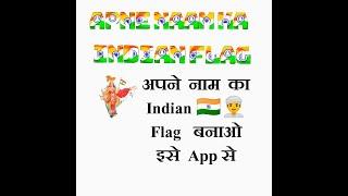 अपने नाम का 🇮🇳 flag कैसे बनाएं | How To Make Indian Flag Name DP | republic day special editing screenshot 1