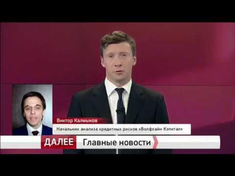 Инвестиционные рекомендации от «Волфлайн Кэпитал» на РБК-ТВ; РУСАЛ, Аптеки 36.6