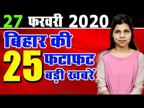 Daily Today Bihar