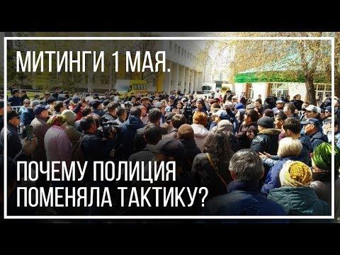 Митинги 1 мая в Казахстане. Полиция поменяла тактику?