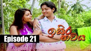 Isira Bawaya | ඉසිර භවය | Episode 21 | 30 - 05 - 2019 | Siyatha TV Thumbnail